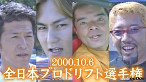 「モータースポーツとしてのドリフトはここから始まった!」全日本プロドリフト選手権をプレイバック(予選編)【V-OPT】