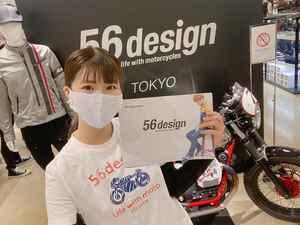 渋谷のど真ん中にオープン!「56design Tokyo」は嬉しい充実の品ぞろえ!(梅本まどか)