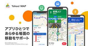 地図アプリにカーナビと乗換案内の機能をイン Yahoo! MAPが進化