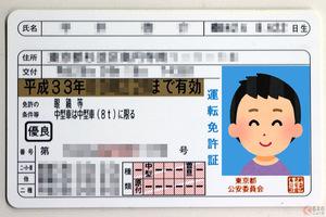 免許更新の写真「なぜ不受理?」 国民の声が「縦割り110番」に届く! 不透明感無くす警察対応を改善へ