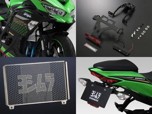 ヨシムラから Ninja ZX-25R 用「フェンダーレス KIT」および「ラジエターコアプロテクター」が登場!