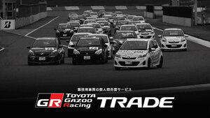 【トヨタ初】競技用車両の個人間売買サービス「TGRトレード」 トライアルを開始 アンカーと提携
