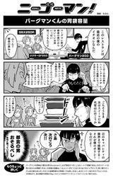 【バイク擬人化漫画】ニーゴーマン! 第20話:どこに入るの!?