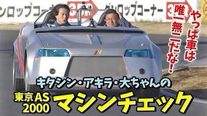 「伝説のアブフラッグJZA80スープラや謎のツインエンジン車を試す!」オートサロン出展マシンを実走チェック【V-OPT】