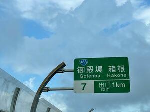 御殿場ICまで10kmの渋滞…って正確にはどのポイントから?|木下隆之の初耳・地獄耳|