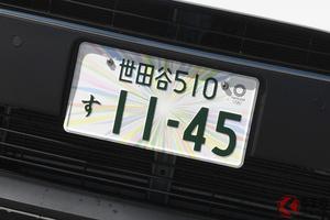 東京2020ナンバー終了! 申込件数289万超も9割は軽自動車! 「再交付ナシ」盗難には厳重注意!