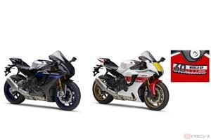 ヤマハ「YZF-R1M /YZF-R1」2022年モデル発売 ロードレース世界選手権参戦60周年を記念した受注期間限定モデルも登場