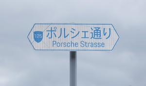 木更津市の市道125号線沿いに「ポルシェ・エクスペリエンスセンター東京」がオープン、ポルシェ通りも登場