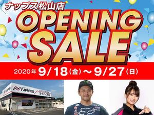 オープニングセールあり! 四国エリア初となる店舗「ナップス松山店」が9/18にグランドオープン