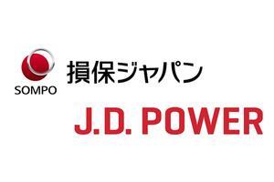コロナ禍でも品質向上に努めた! 損保ジャパンが「J.D.パワー2020年自動車保険事故対応満足度調査」で1位を受賞