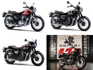 【カワサキ】「W800」シリーズに新グラフィックを採用し12/17発売!「MEGURO K3」は新排出ガス規制に適合