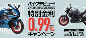 【ヤマハ】「バイクデビュー!YZF-R3/R25・MT-03/25 特別金利0.99%キャンペーン」を5/31まで実施中