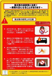 国交省、「発炎筒」誤使用の注意喚起 適切な利用 チラシ作成して自動車団体と周知