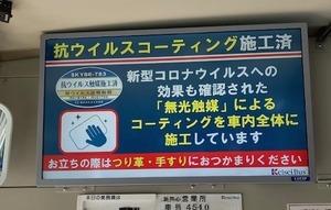 京成バス、新型コロナウイルスへの抗ウイルス効果が最大5年間持続する施策が全車両で完了