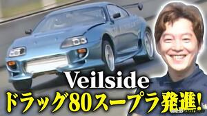 「伝説のヴェイルサイドJZA80スープラ、降臨」1200馬力の直線番長が全開アタック!【V-OPT】