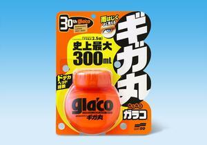 ソフト99の人気アイテム「ガラコ」の誕生30周年を記念した「ぬりぬりガラコ ギガ丸」が数量限定で発売