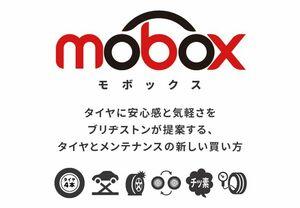 ブリヂストンリテールジャパン、乗用車用タイヤのサブスク「Mobox」を4月より提供開始