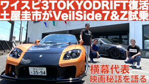 土屋圭市がヴェイルサイド RX-7 Fortune Modelと DK Z33 Version 3を横幕代表と橋本洋平と徹底解説!
