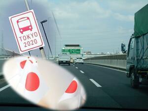 オリンピックによる「首都高」1000円アップがもたらす不安! 終了後に待ち受ける値上げの可能性