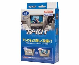 「 新型レヴォーグ」の純正ナビでもTV視聴を楽しめる! R-SPEC「TV-KIT」新発売