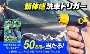 新体験の洗車専用散水ノズルが試せるチャンス!! ソフト99が「Gジェッター」モニターキャンペーンを実施中