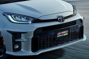 「買えないGRヤリス」サブスク専用車登場 基本性能の随時アップデート提供