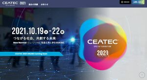 10月予定の「CEATEC2021」、オンラインのみで開催