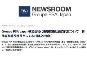グループPSAジャパンのトップに木村隆之氏が就任