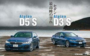 アルピナのディーゼルは「第3のエンジン」?  最新スポーツセダン、D5 SとD3 Sの上質な乗り心地を検証