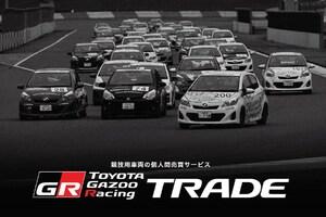 GAZOO Racingがレース車両の個人間売買サービスを開始