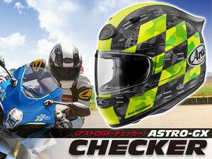アライのフルフェイスヘルメット「アストロ GX」にチェッカー模様のグラフィックモデルが登場! 9月下旬発売