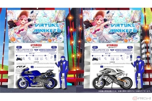 ヤマハ「YZF-R1」「Motoroid」を気軽に体感! 世界最大規模の展示会「バーチャルマーケット6」で無料シェアライドサービスを提供