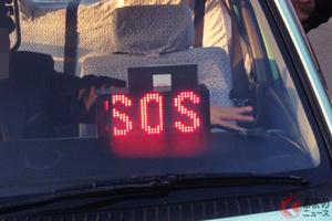 タクシーで「空車」でなく「SOS」表示!? 見かけたらどうすれば? 非常時の対応方法とは