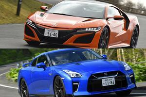 日本の2大スーパースポーツが真逆の事態! NSXは終わるのにGT-Rが存続できるワケ