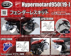 R&G 製「フェンダーレスキット」にドゥカティ ハイパーモタード950用がラインナップ!