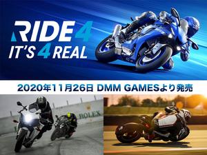 ダイナミックウェザーシステム導入でさらにリアルに! リアルライディングシミュレーター「RIDE 4」11/26発売