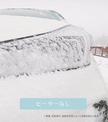 デンソー、後付け「ヘッドランプヒーター」開発 フィルムヒーターで雪溶かす