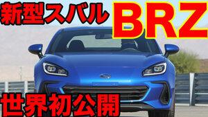 【動画】新型スバルBRZ世界初公開。走ってる姿は結構カッコいい!