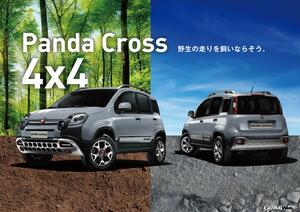 クロスオーバースタイルの「あげ系」、フィアット パンダ クロス4×4が215台限定で発売
