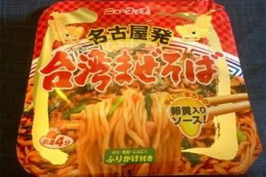 ツーリング先で出会ったご当地カップ麺 名古屋発祥の「台湾まぜそば」を食す!