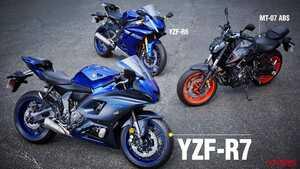 ヤマハ新型「YZF-R7」実車で足着きチェック! YZF-R6、MT-07と比べてみた
