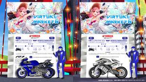【ヤマハ】VR で YZF-R1に乗れる! バーチャル展示会「バーチャルマーケット6」会場内でシェア ライドサービスを提供