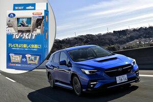 【新型レヴォーグ】データシステムのテレビキット、適合対象に 11.6インチ・ディスプレイ装着車用