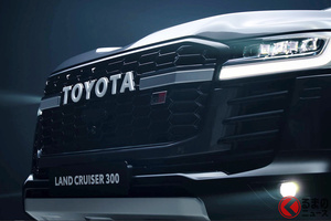 トヨタ新型「ランクル」発売前に納車2年待ち? 人気出すぎで買えない状況? なぜ正式発表前に受注停止になったのか