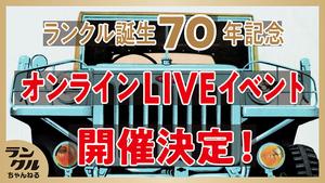 ランクル誕生70年記念 オンライン特別イベント「70th LAND CRUISER DAY」8/1に開催