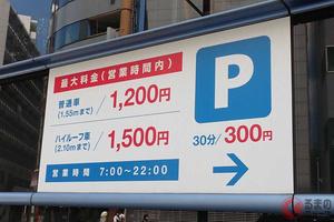 原因はオリンピックとコロナ禍!? いま都内の駐車場料金に異変が起きている理由とは