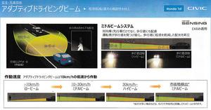 ホンダの新型「シビック日本仕様」を公開
