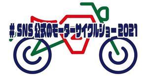 <今年はWebで!> モーターサイクルショー、始まってます!~SNS公式のモーターサイクルショー2021