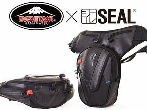 廃タイヤを再利用したバイク用バッグ! SEAL から クシタニとのコラボレーションモデル2アイテムが登場
