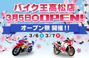 「バイク王 高松店」が3/5に移転・リニューアルオープン! 3/6・7はオープン祭を開催